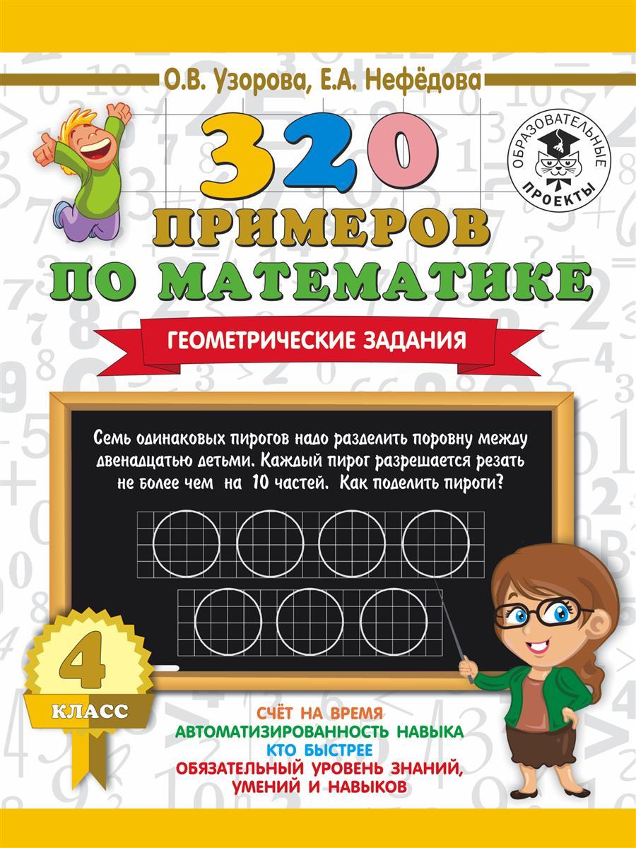 Узорова О., Нефедова Е. 320 примеров по математике. Геометрические задания. 4 класс цена 2017