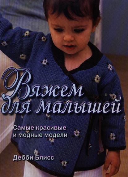 Вяжем для малышей Самые красивые и модные модели