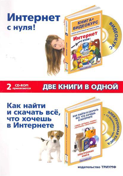 Интернет Две книги в одной Интернет с Нуля / Как найти и скачать все…