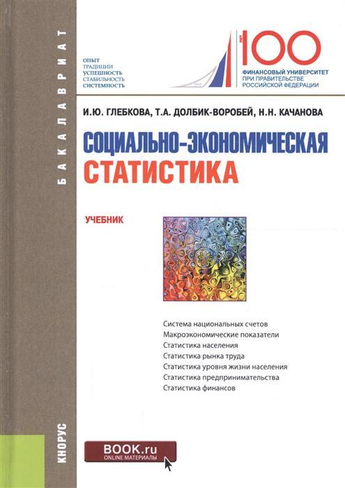 Глебкова И., Долбик-Воробей Т., Качанова Н. Социально-экономическая статистика. Учебник