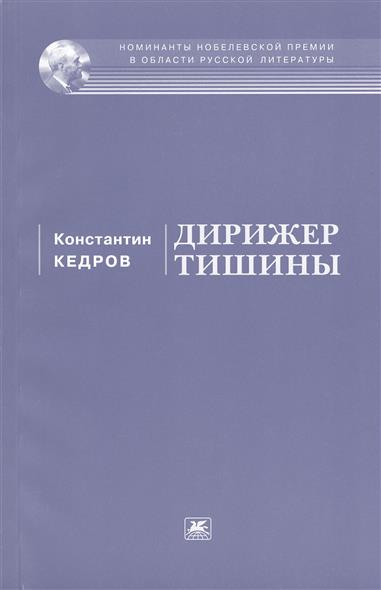 Кедров К. Дирижер тишины. Стихи и поэмы