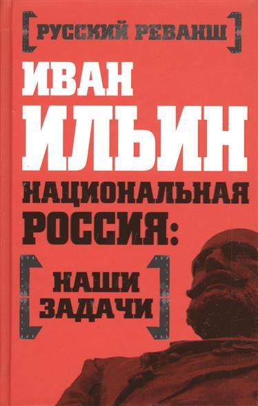 Ильин И. Национальная Россия: наши задачи национальная россия наши задачи