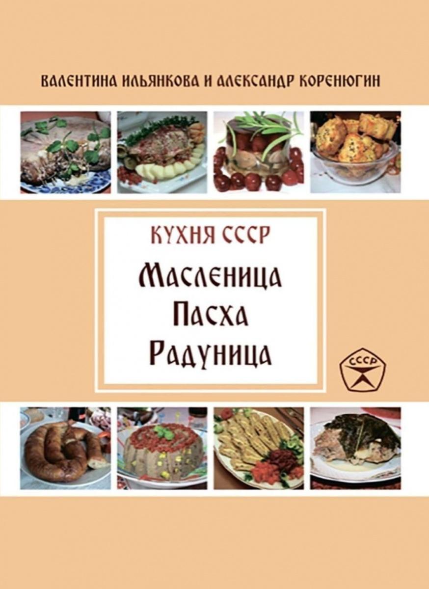 Ильянкова В., Коренюгин А. Кухня СССР. Масленица, Пасха, Радуница цены