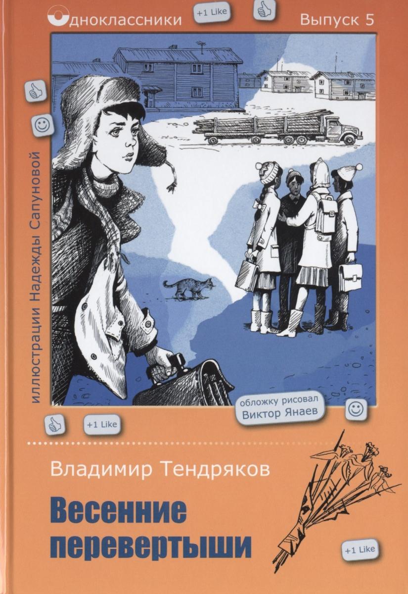 Тендряков В. Весенние перевертыши тендряков в весенние перевертыши повесть