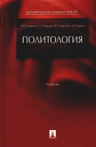 Политология Смирнов