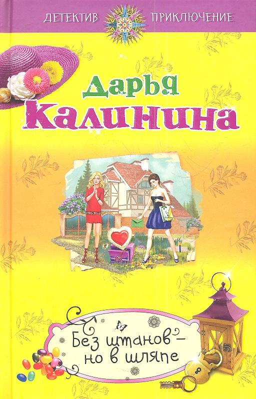 Калинина Д. Без штанов - но в шляпе цена