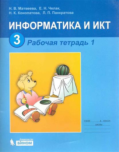 Информатика и ИКТ 3 кл. Р/т 1