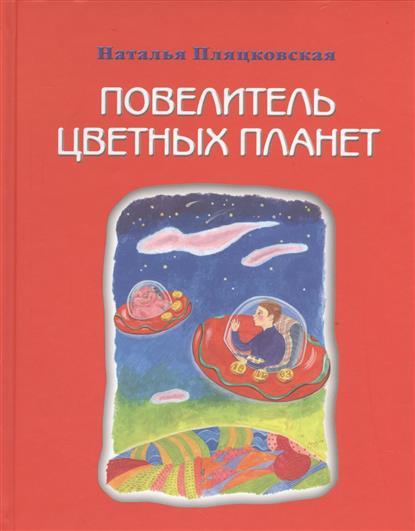 Пляцковская Н. Повелитель цветных планет валентин катаев повелитель железа