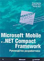 Вигли Э. Microsoft Mobile и .NET Compact Framework. Руководство разработчика