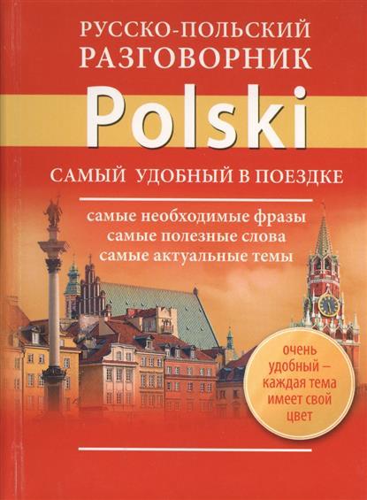 Русско-польский разговорник. Самый удобный в поездке. Самые необходимые фразы. Самые полезные слова. Самые актуальные темы. Очень удобный - каждая тема имеет свой цвет