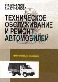Епифанов Л. Техническое обслуживание и ремонт автомобилей мобильные телефоны lg ремонт и обслуживание том i cd