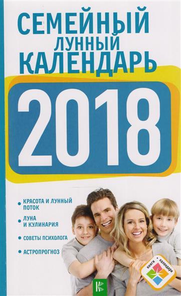 Семейный лунный календарь для все семьи на 2018 год