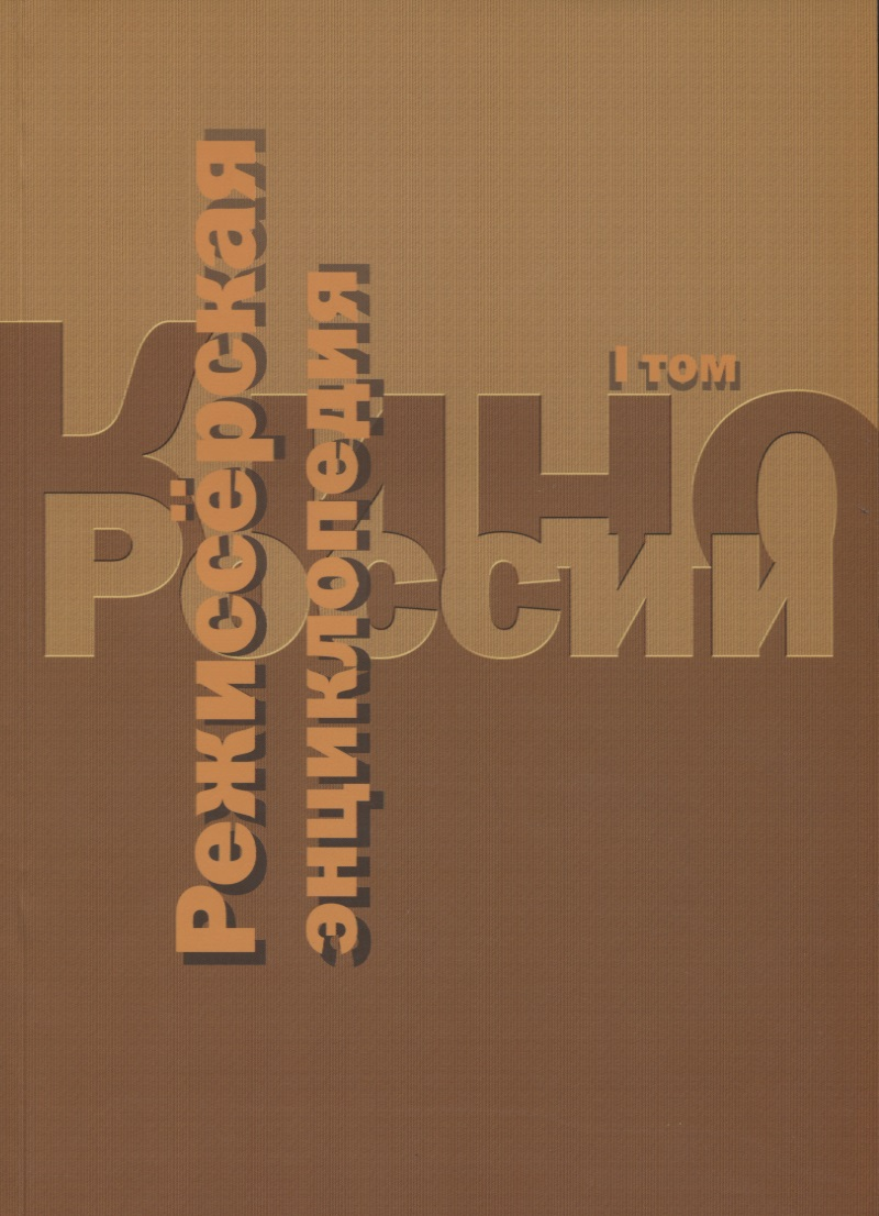 Рошаль Л.(сост.) Кино России. Режиссерская энциклопедия. Т.1