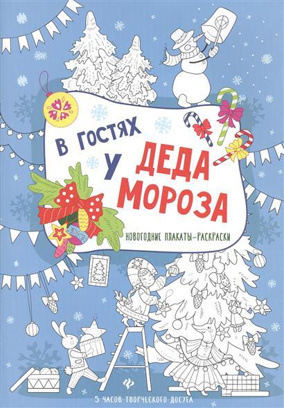 купить В гостях у Деда Мороза. Новогодние плакаты-раскраски по цене 51 рублей