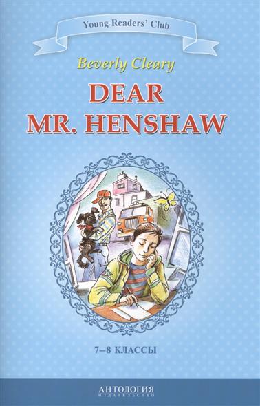 Cleary B. Dear Mr. Henshaw. Дорогой мистер Хеншоу. 7-8 классы dear mr m