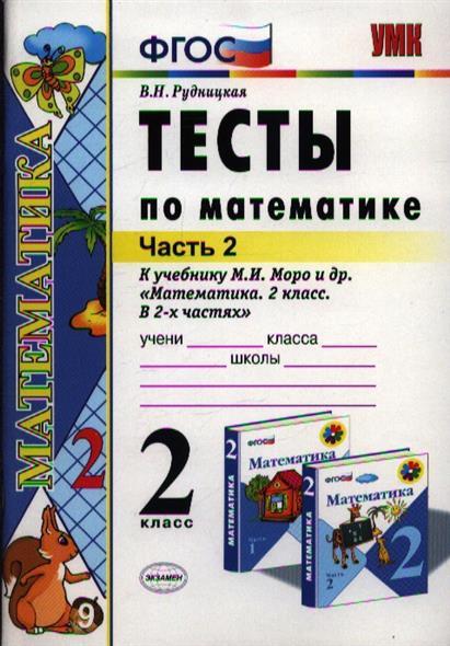 Тесты по математике. 2 класс. Часть 2. К учебнику М.И. Моро и др.