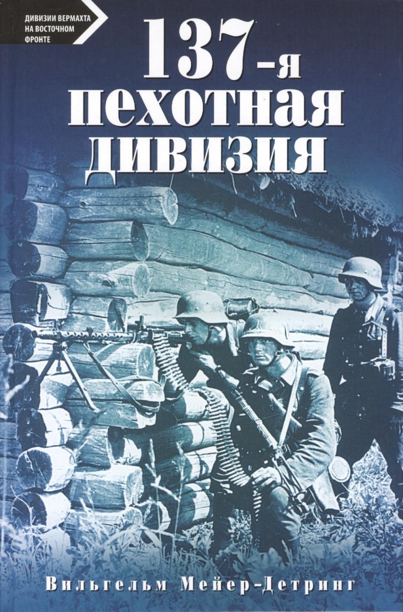 Мейер-Детринг В. 137-я пехотная дивизия роман пономаренко 32 я добровольческая гренадерская дивизия сс 30 января