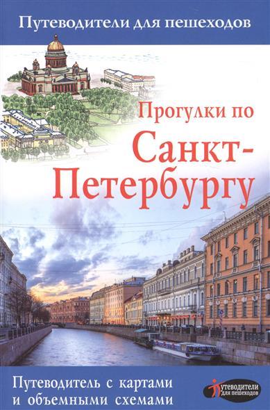 Бабушкин С. Прогулки по Санкт-Петербургу томсон д прогулки по барселоне