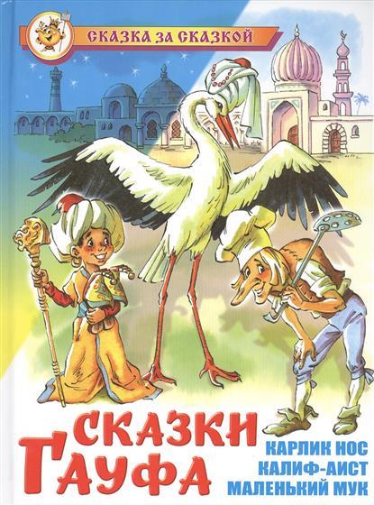 Гауф В. Сказки Гауфа алиб сказки гауфа до 1917 года