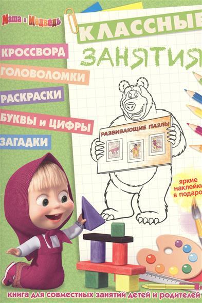 Классные занятия КЗ 1609 Маша и Медведь Яркие наклейки в подарок