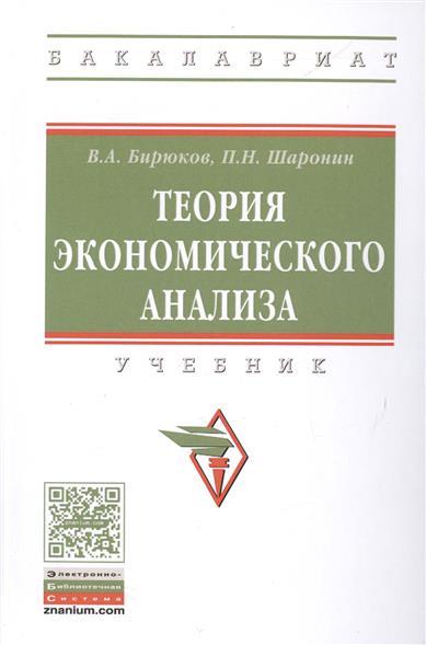 Бирюков В., Шаронин П. Теория экономического анализа. Учебник