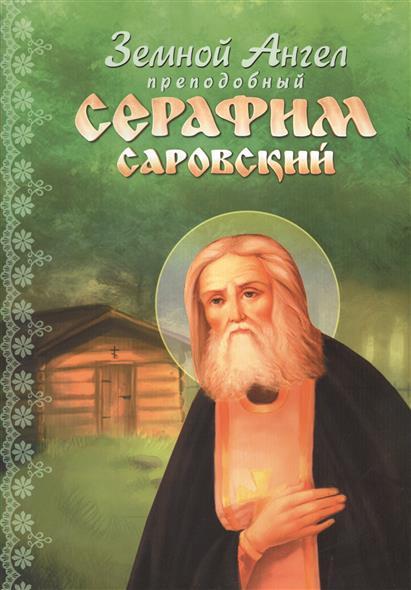Земной Ангел преподобный Серафим Саровский. Книга для детей школьного возраста
