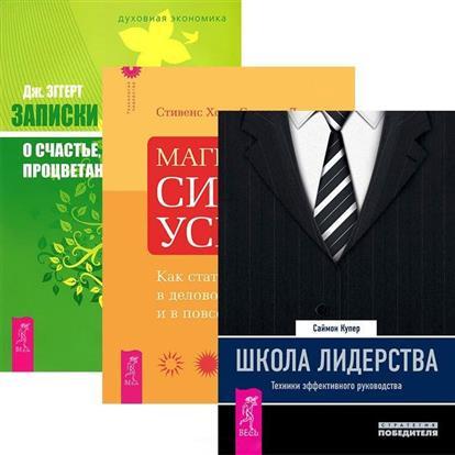 Школа лидерства. Магическая сила успеха. Записки экономиста о счастье, успехе, процветании (комплект из 3 книг)