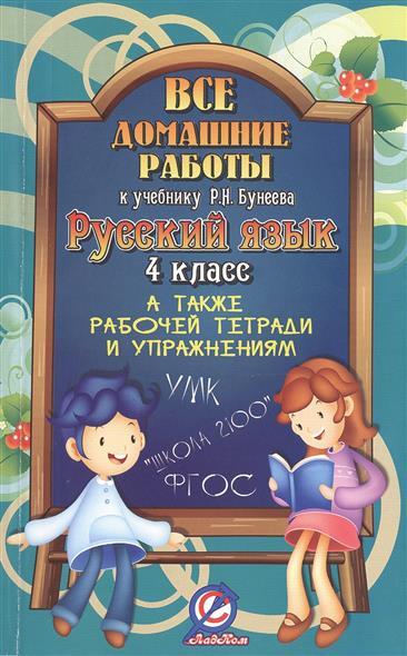 Все домашние работы к учебнику Р.Н. Бунеева. Русский язык. 4 класс. А также рабочей тетради и упражнениям УМК