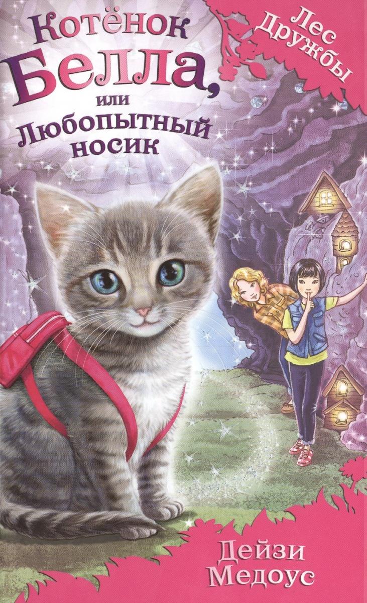 Медоус Д. Котенок Белла, или Любопытный носик пазл 200 котенок 17154