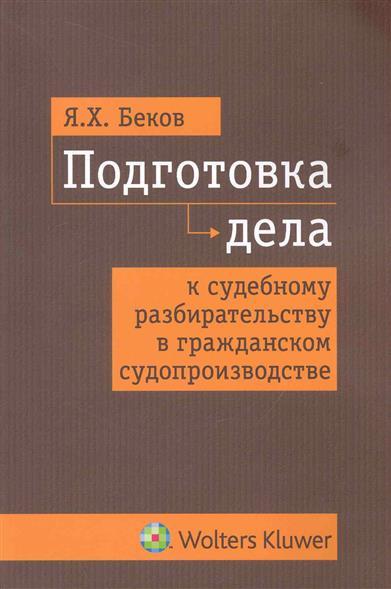 Подготовка дела к судебному разбирательству в гражд. судопроизводстве