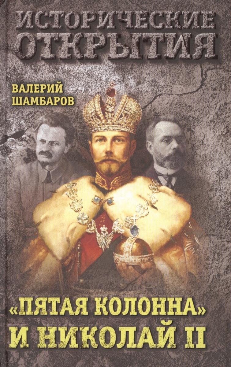 Шамбаров В. Пятая колонна и Николай II бушин в пятая колонна отпор клеветникам