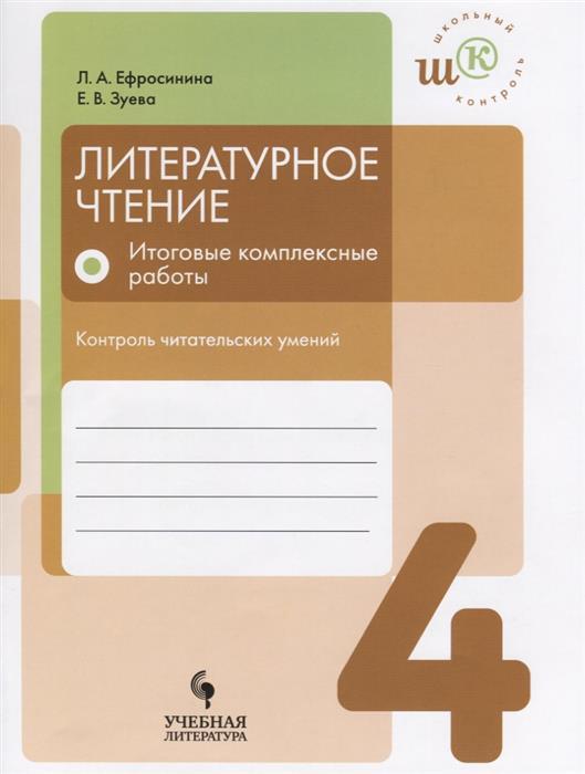 Ефросинина Л., Зуева Е. Литературное чтение. 4 класс. Итоговые комплексные работы. Контроль читательских умений