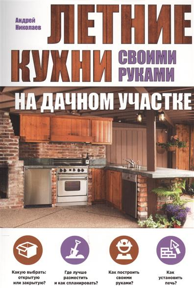 Николаев А. Летние кухни своими руками на дачном участке ISBN: 9785699866304 for hp for pavilion dv7 dv7t dv7 7000 laptop motherboard 682220 001 682220 501 ddr3 integrated 100% tested good