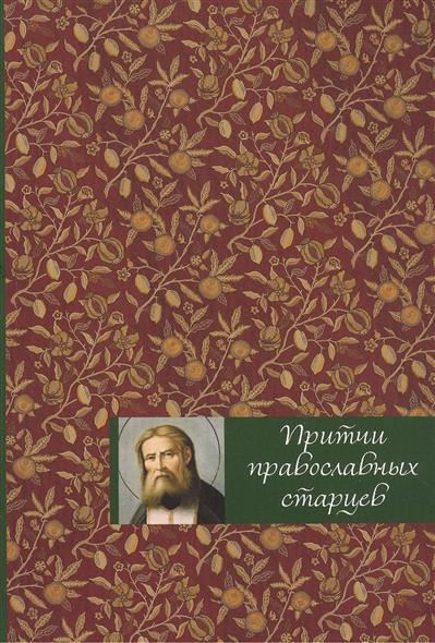 цены Тростникова Е. Притчи православных старцев
