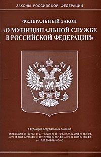 ФЗ О муниципальной службе в РФ