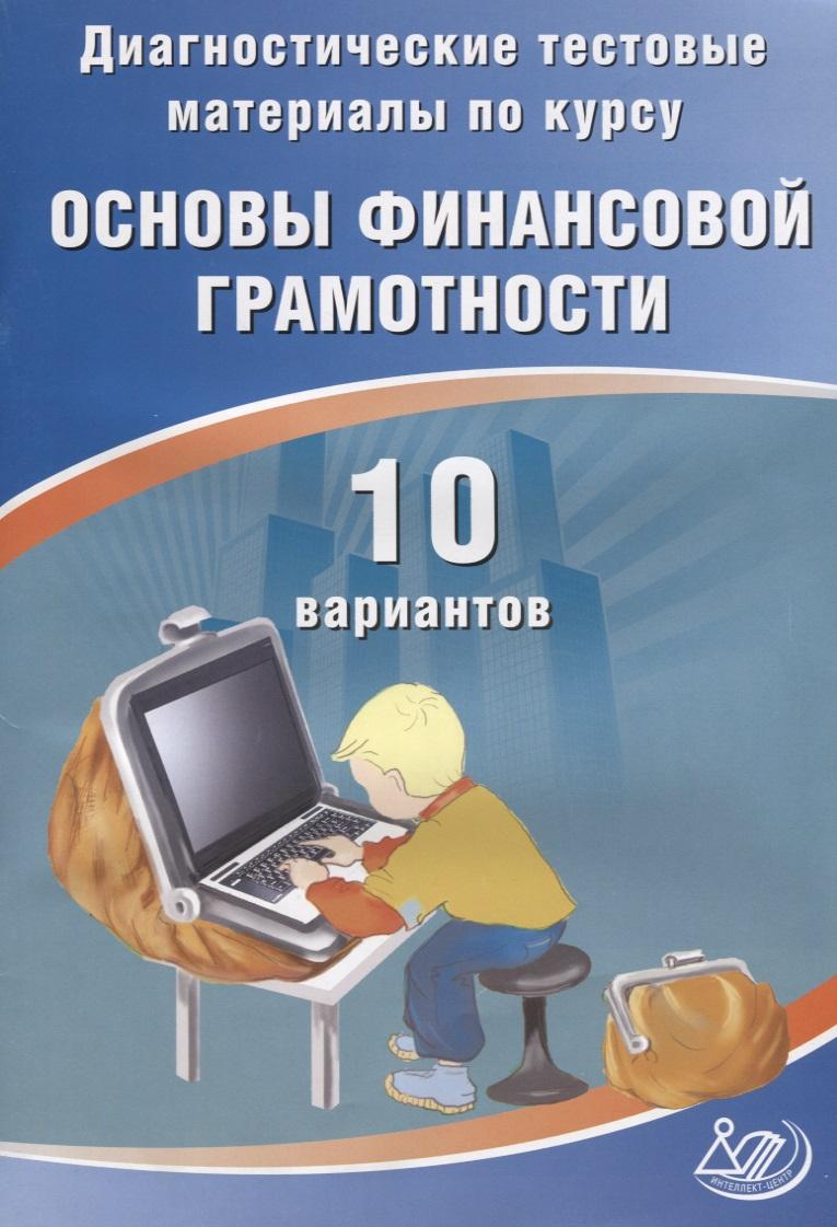 Диагностические тестовые материалы по курсу «Основы финансовой грамотности». 10 вариантов