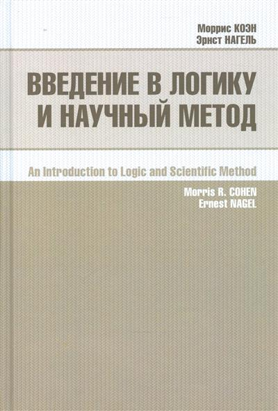 Коэн М., Нагель Э. Введение в логику и научный метод / An introduction to Logic and Scientific Method sarah cheroben and cheroben integrated soil fertility management and marketing of farm produce