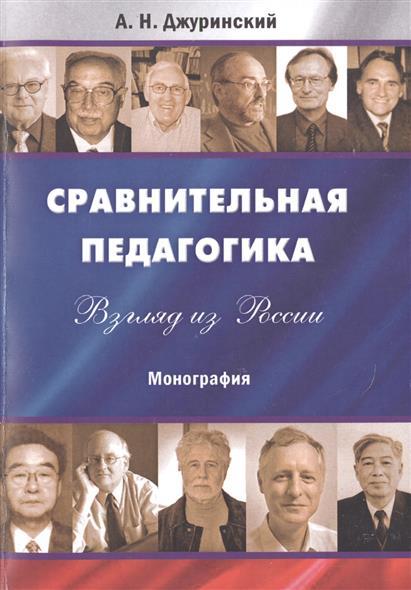 Сравнительная педагогика. Взгляд из России. Монография