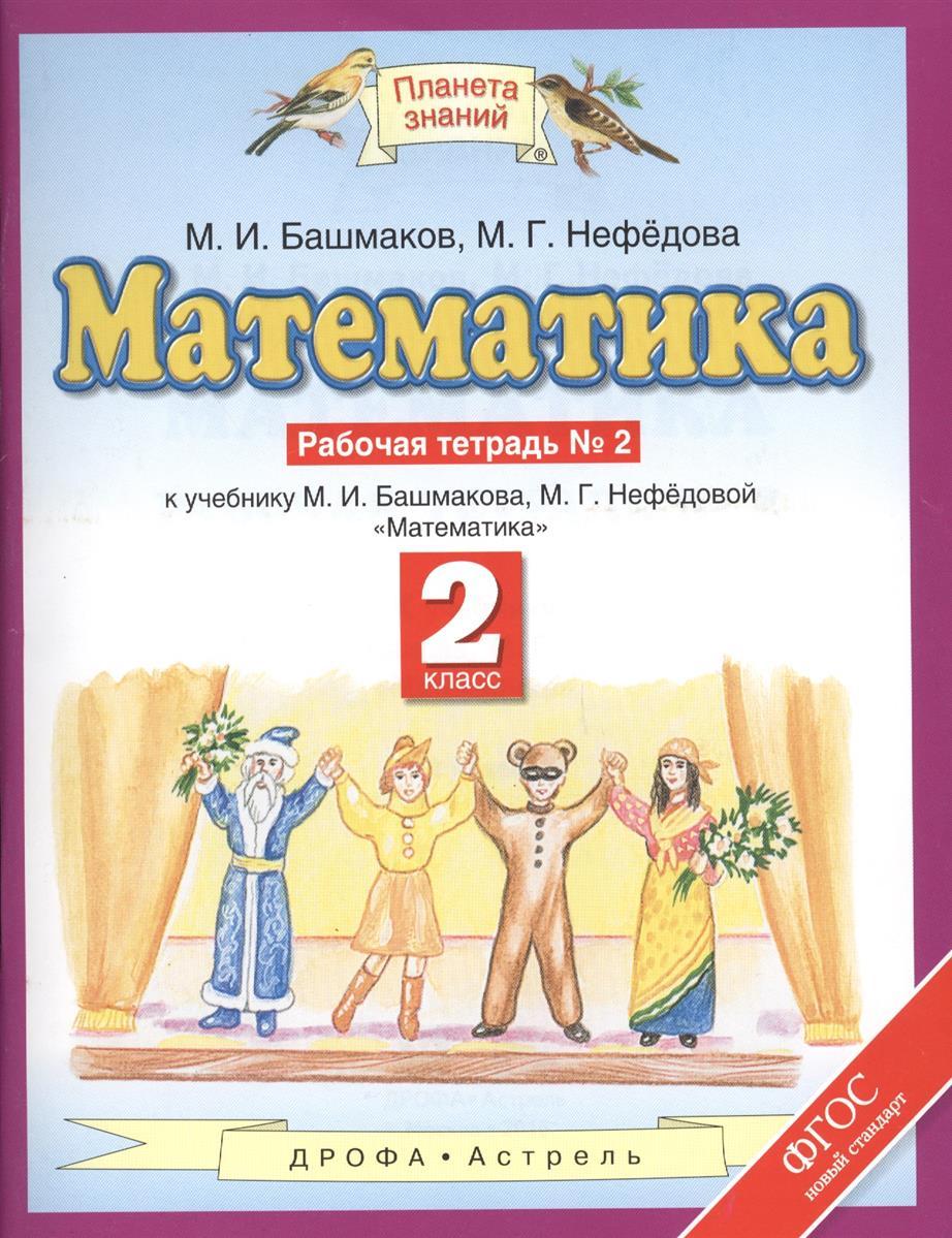 """Математика. Рабочая тетрадь №2. 2 класс. К учебнику М.И. Башмакова, М.Г. Нефедовой """"Математика"""""""