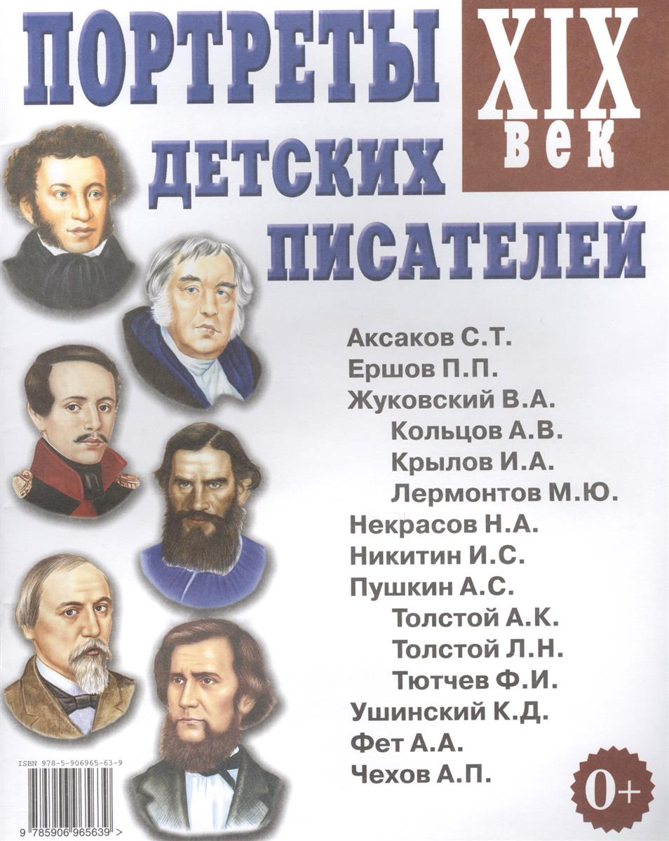 Портреты детских писателей. XIX век.