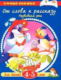 От слова к рассказу Для детей 4-5 лет