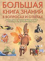 Гароццо Д. Большая кн. знаний в вопр. и ответах