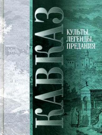 Кавказ Культы Легенды Предания