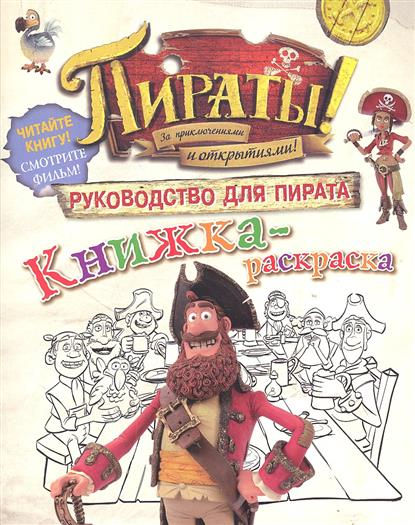 Пираты! За приключениями и открытиями! Руководство для пирата. Книжка-раскраска