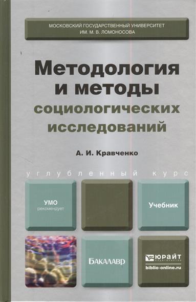 Методология и методы социологических исследований. Учебник для бакалавров