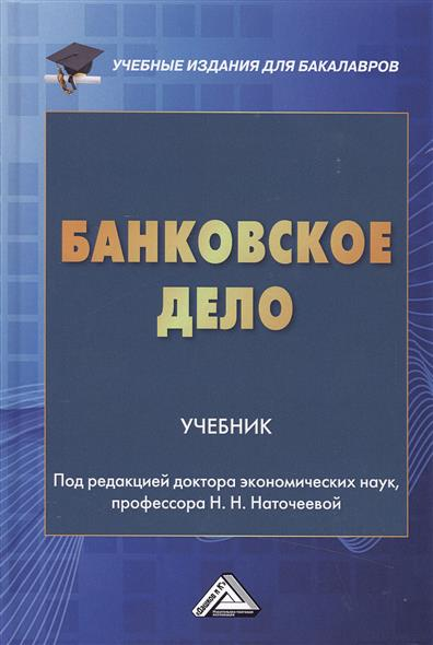 Банковское дело. Учебник для бакалавров