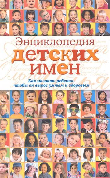Энциклопедия детских имен