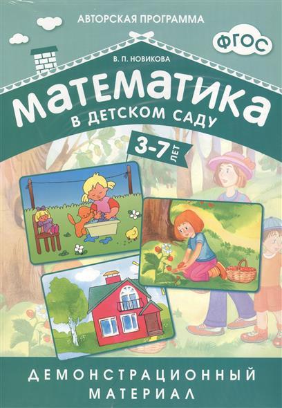 Новикова В. Математика в детском саду. Демонстрационный материал для детей 3-7 лет ISBN: 9785431505515