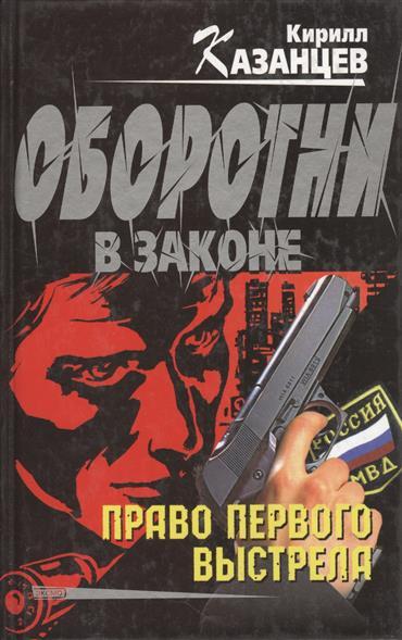 Казанцев К.: Право первого выстрела