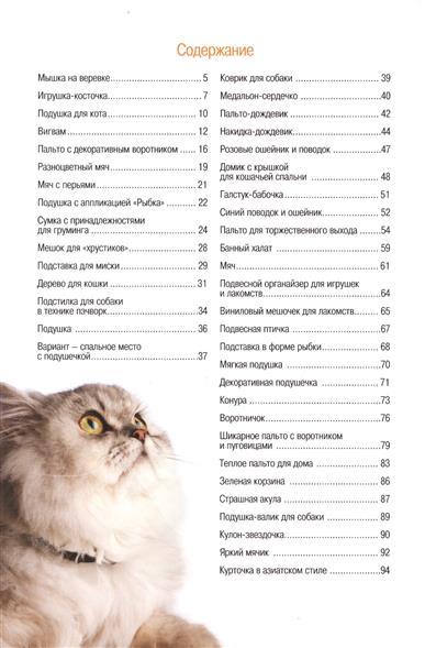 Шьем одежду и аксессуары для собак и кошек